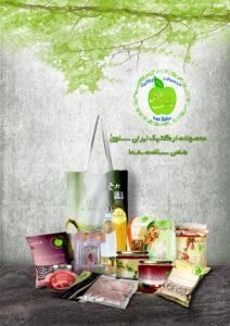 فروشگاه ایران سلوی